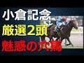 2018小倉記念の競馬大穴予想~1番人気が勝てないレースはこの馬から高配当を狙う!