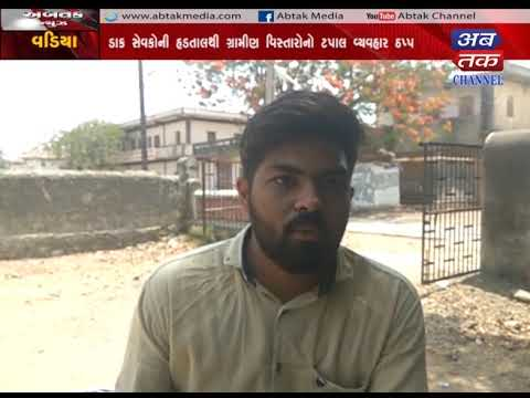 Amreli : Post Office Transition Stopped Because Of Strickes Of Post Office