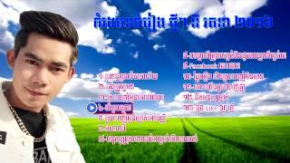 ny ratana non stop 2016 ប រពន ធអ នល ប កហ យ khmer new song 2016