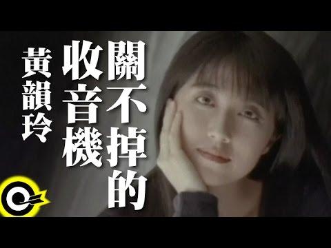 黃韻玲 Kay Huang【關不掉的收音機】Official