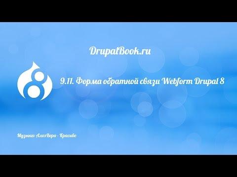 9.11. Форма обратной связи Webform Drupal 8