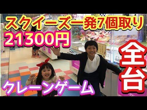 クレーンゲーム!スクイーズ1発7個取り☆1人1万円超え?😤全台チャレンジで新記録😂景品大量GET