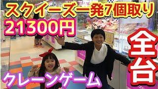 アリオ橋本にあるクレーンゲームがたくさんあるゲームセンター【PLABI】...