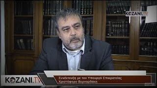Συνέντευξη Χ. Βερναρδάκη στο www.kozani.tv