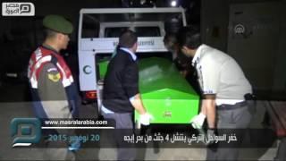 مصر العربية |  خفر السواحل التركي ينتشل 4 جثث من بحر إيجه