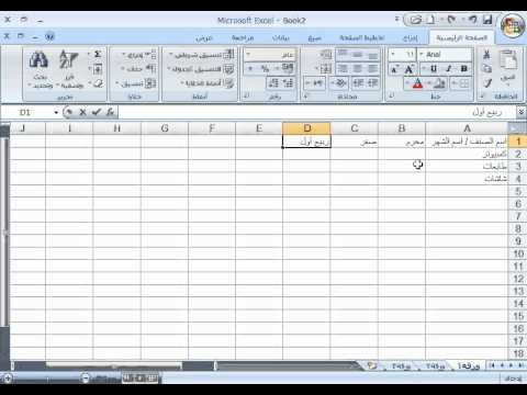 how to change language on excel 2013 without uninstall