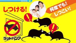 ニオイ分子があなたを守る! 次世代逃鼠剤 ラットバリア。