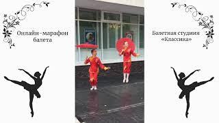 Р.М. Глиэр. Вариация из балета «Красный мак»Исполняют: Алена Антоненко, Мария Палкина