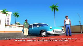 Новая графика в GTA San Andreas