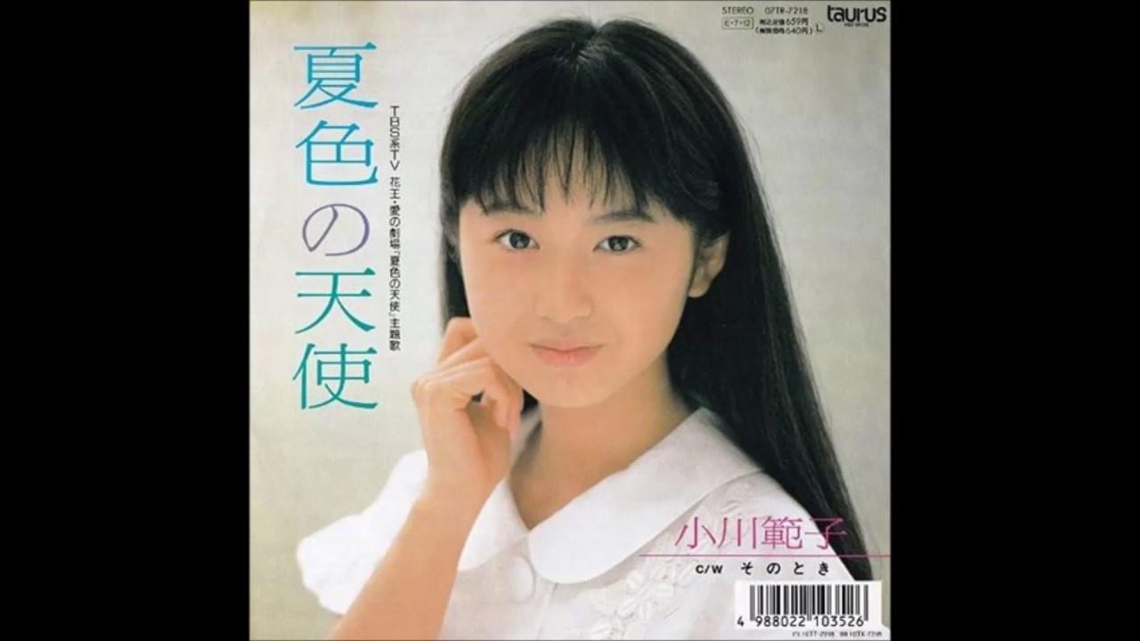 夏色の天使/小川範子 - YouTube