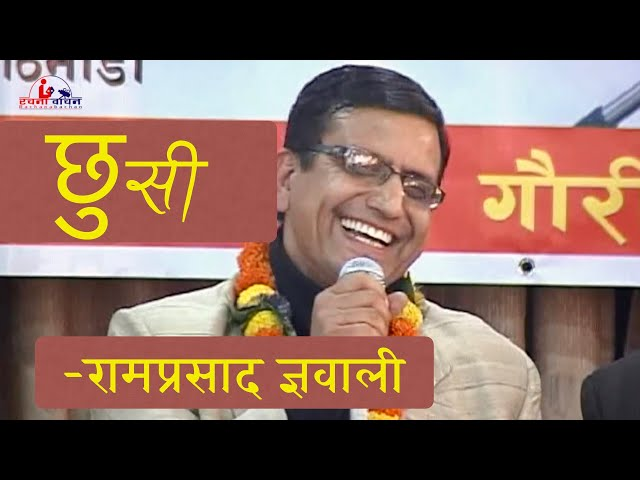 Dr. Ram Prasad Gyawali || Chhusi || Nepali Kabita Bachan