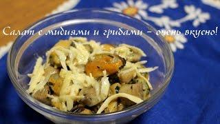 Самый вкусный салат с мидиями и грибами!