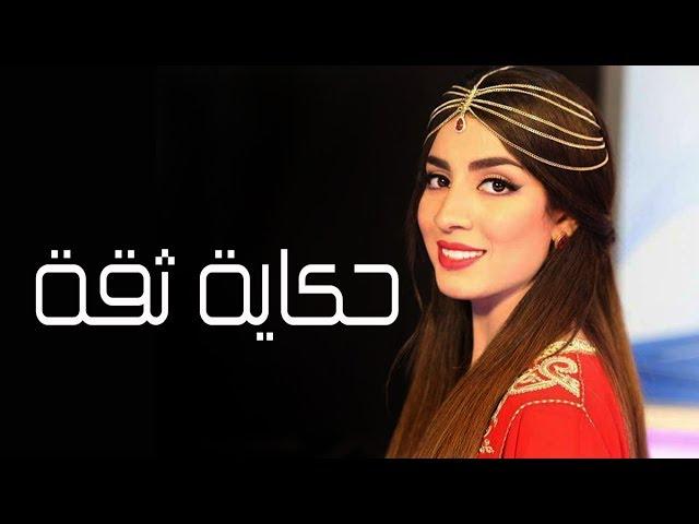 سهيلة بن لشهب حكاية ثقة | Souhila Ben Lachhab Hekayet The9a