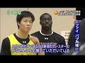 20160419 バスケットボール日本代表2次強化合宿 ファイ・パプ・月瑠(ムール)選手参加
