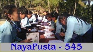 सहरको स्कुलको पीडा, विजोग विद्यालय | NayaPusta - 545