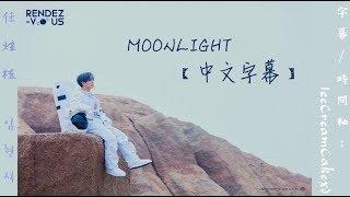 【繁體字幕】 BTOB 任炫植 (임현식/ Lim Hyunsik) - MOONLIGHT