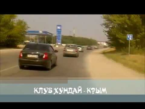 Лето 2011 Клуб Хундай Крым Тихая Бухта