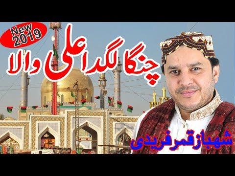 sohna-lagda-ae-ali-a.s-wala-|-new-qasida-2019-by-shehbaz-qamar-fareedi-new-mehfil-e-nat
