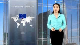 видео От новости Марио Драги Instaforex получил 1,3 млн.евро. Выступление.  Конференция.