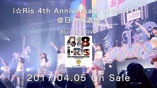 Video i☆Ris 4th Anniversary Live @日本武道館 トレーラー映像 download MP3, 3GP, MP4, WEBM, AVI, FLV Juli 2018