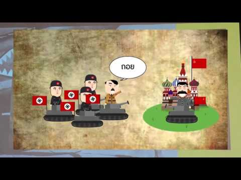 การออกแบบสื่อการสอน - วิชาประวัติศาสตร์ เรื่อง สงครามโลกครั้งที่2