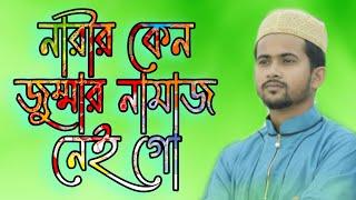 নারীর কেন জুম্মার নামাজ নেই, Bangla Gojol Md Hujaifa
