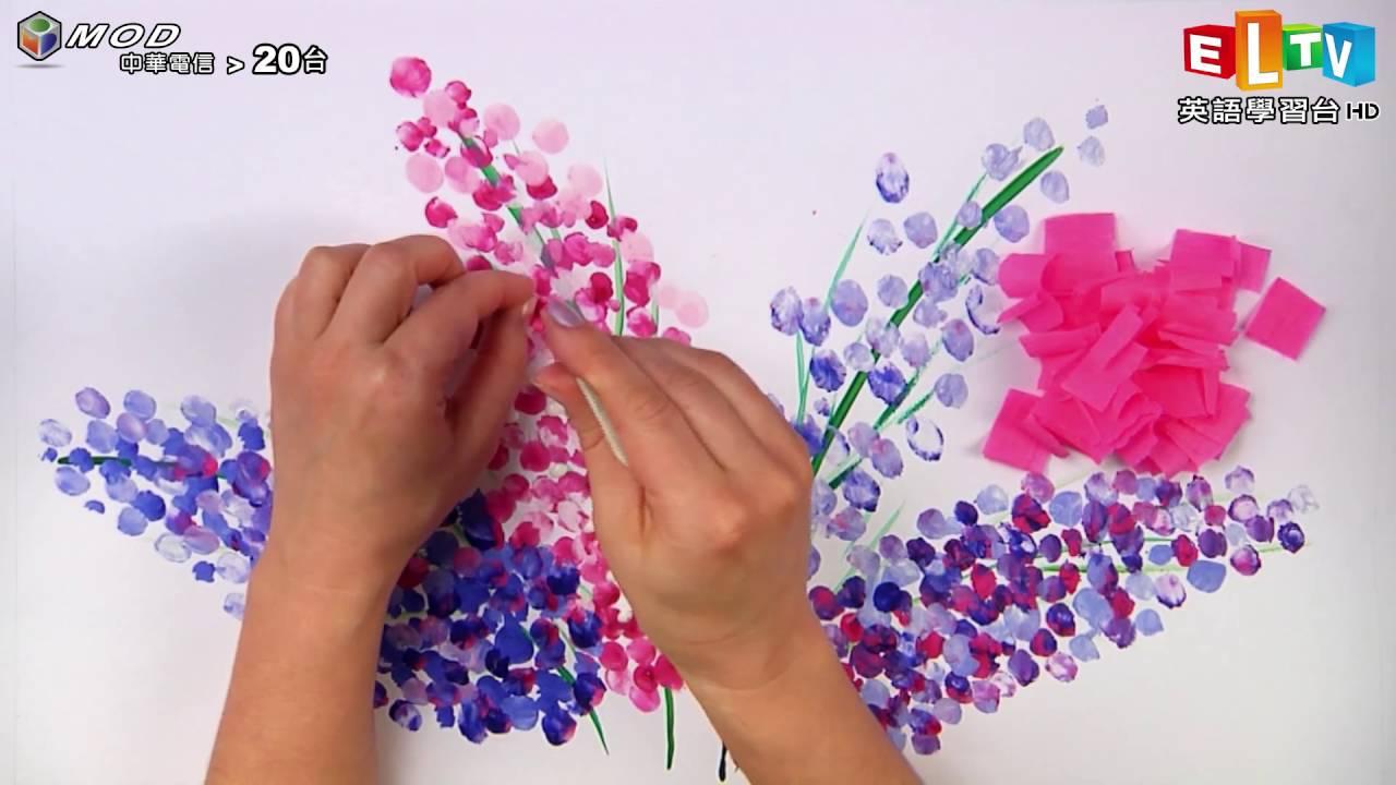 《跟外國人玩創意》一起做美勞~用剪紙拼紫丁香花學英語 - YouTube