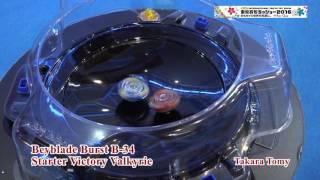 2016 International Tokyo Toy Show: Beyblade Burst B-34 Starter Victory Valkyrie | nippon.com