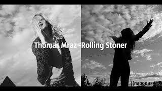 Thomas Mraz Rolling Stoner пародия