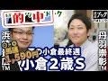 【競馬ブック】小倉2歳ステークス2015予想【TMトーク】馬連的中!