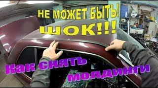 Червоний Mercedes w124 coupe серія 7. Як зняти молдинги. Ще раз!