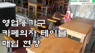 카페폐업 정리 영업용가구 철제 중고의자 와 원목테이블 …