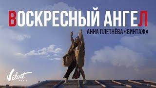 """Анна Плетнёва """"Винтаж"""" - Воскресный ангел (12+)"""