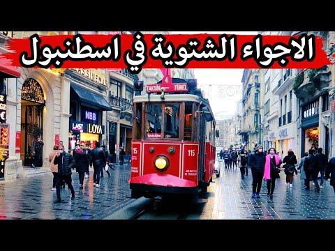 اجواء الشتاء في اجمل الاماكن السياحية في اسطنبول - Winter in Istanbul
