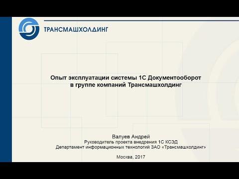 Опыт внедрения документооборота 1с сайты для программистов 1с