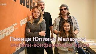 Певица Юлиана Малахова (интервью)-часть 2