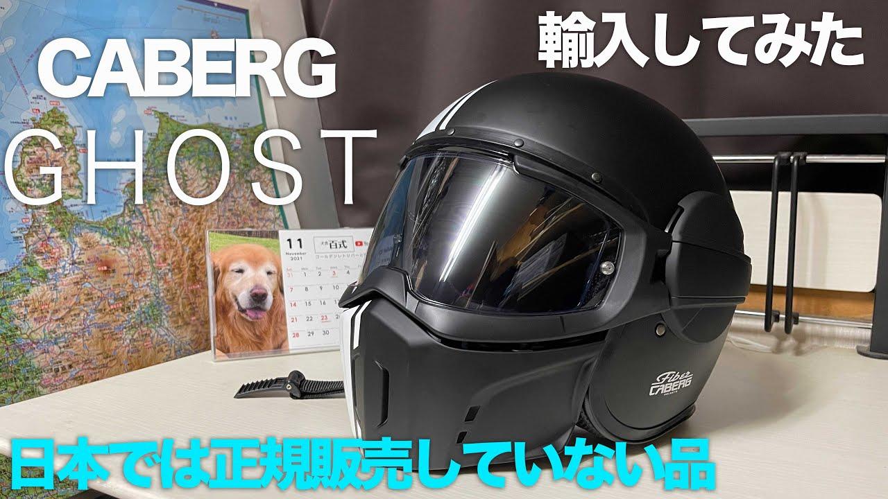 イタリア製ヘルメット:カバーグ「ゴースト」使用感や構造・分解・形状についてレビュー:CABERG(カベルグ)GHOST イタリア製輸入してみた