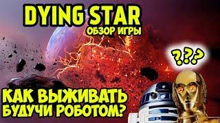The Dome ( Dying Star ) | Обзор игры | Выживаем за Робота!