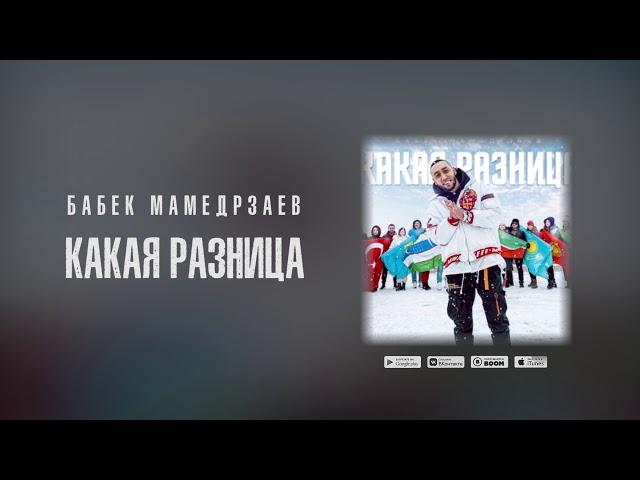 Бабек Мамедрзаев - Какая разница (Премьера нового трека 2020)