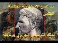 من تاريخ الامبراطورية الجزائرية العظمى