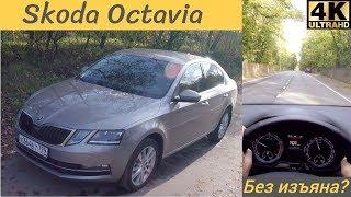 Skoda Octavia - когда не за что ругать?!