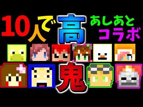 【コラボマイクラ】総勢10人が高鬼で逃げまくる!!w【赤髪のとも】マイクラミニゲーム8
