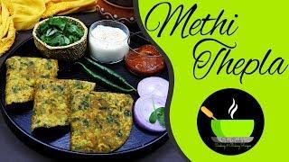 Methi Thepla Recipe | मेथी के थेपले | How To Make Gujarati Methi Na Thepla | Instant Dinner Recipe
