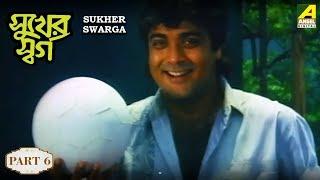 Sukher Swarga | সুখের স্বর্গ | Bengali Movie Part - 6/14