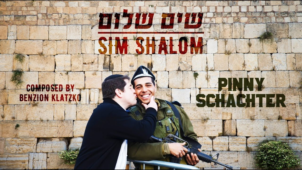 Thank You IDF - Pinny Schachter - Sim Shalom (Official Video) - Composed by Benzion Klatzko