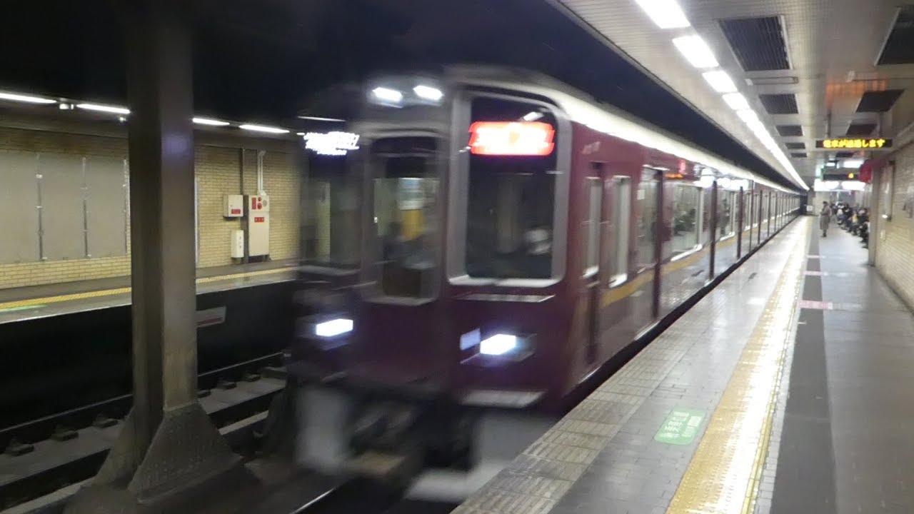 阪急京都線9300系特急 大宮駅通過 Hankyu Kyoto Line 9300 series EMU - YouTube