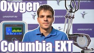 Обзор эллиптического домашнего тренажёра Oxygen Сolumbia EXT