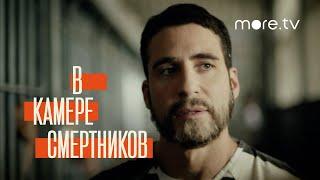 Фото В камере смертников | Русский трейлер (2019)