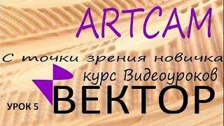 Текст вокруг кривой, обрезка по границе, рассеч векторы (урок 5) ARTCAM