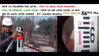 How to transfer the level | How to read levelling staff/rod | Auto level